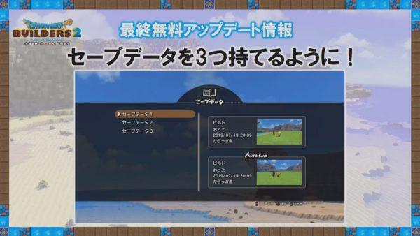 全球销量超110万 《DQ建造者2》将推出最终免费更新