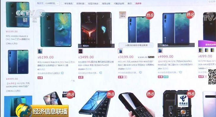 5G来了多款4G手机降价促销 最高降了1000元