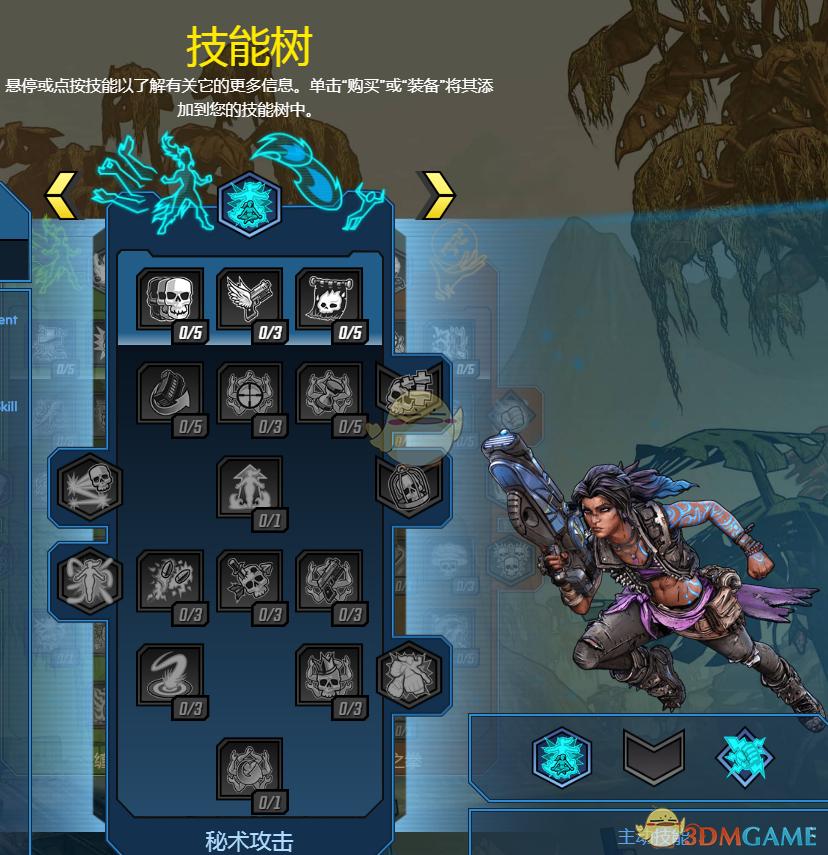 《无主之地3》阿玛拉全技能介绍 技能加点模拟器分享
