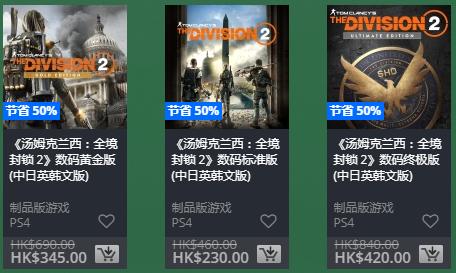 《战神4》《尼尔》在列 PlayStation港服夏日优惠追加