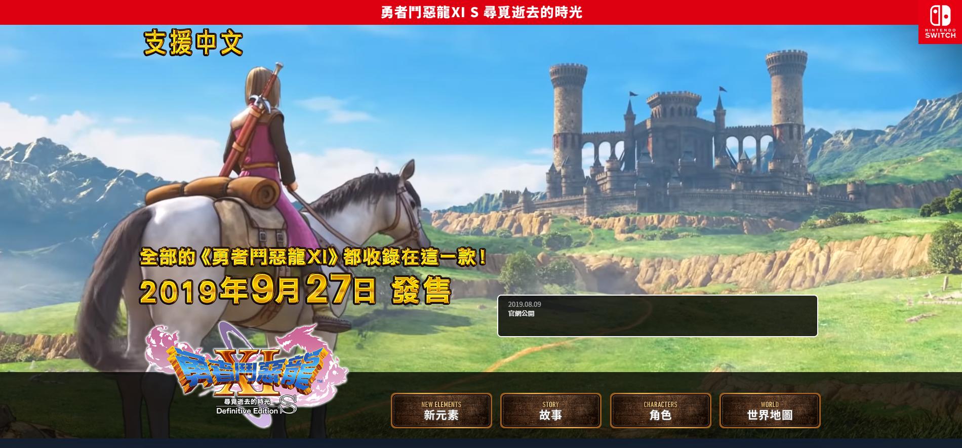 <b>游戏详情一览无余 《勇者斗恶龙11S》中文官网上线</b>