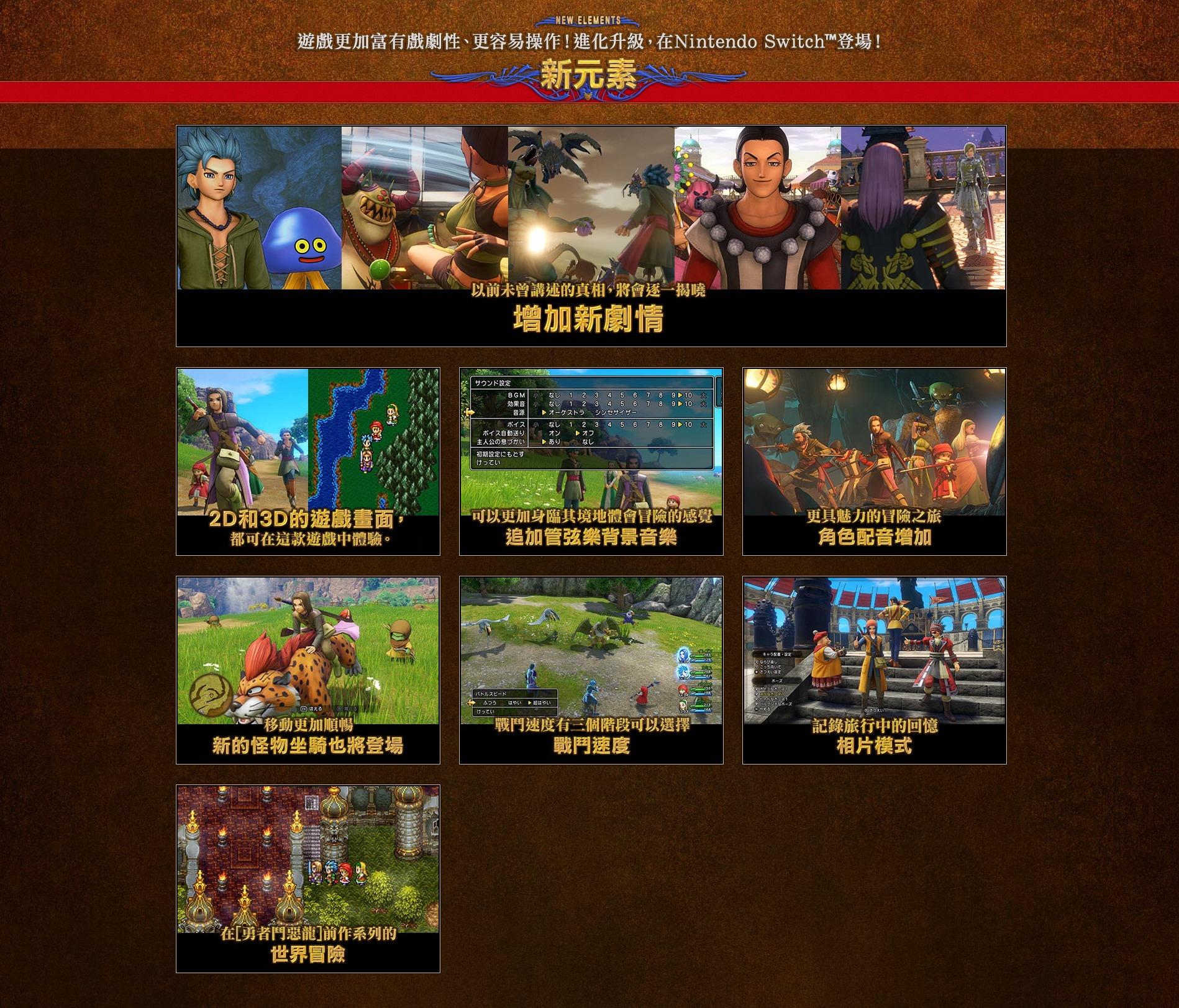 游戏详情一览无余 《勇者斗恶龙11S》中文官网上线