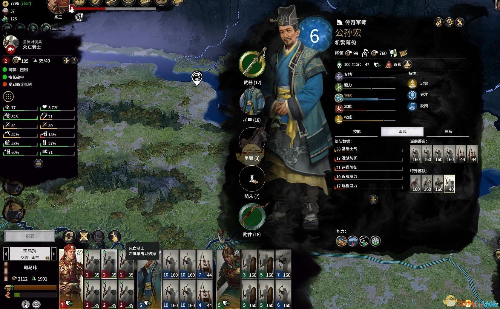 《全面战争:三国》自建变态骑兵MOD