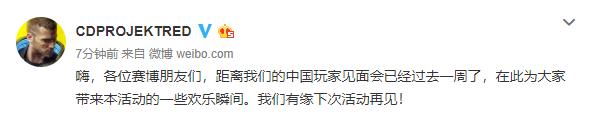大家有缘再见 CDPR官方微博晒中国见面会欢乐瞬间