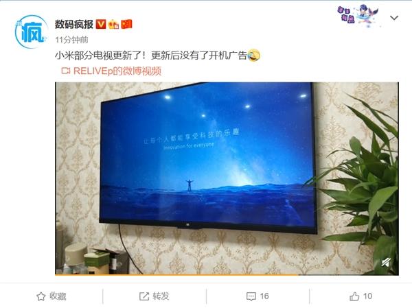 传小米电视推固件更新 取消了开机广告