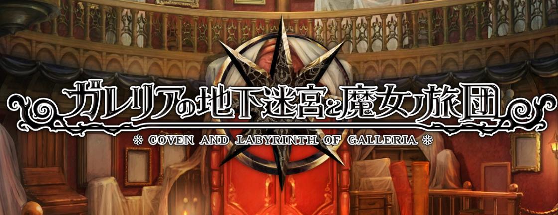 人設師爆料《加雷利亞地下迷宮與魔女旅團》延期因擴增游戲容量
