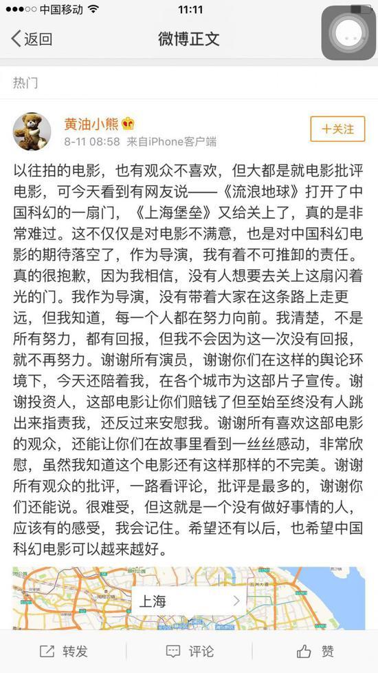 《上海堡垒》导演道歉:不想关上中国科幻的大门