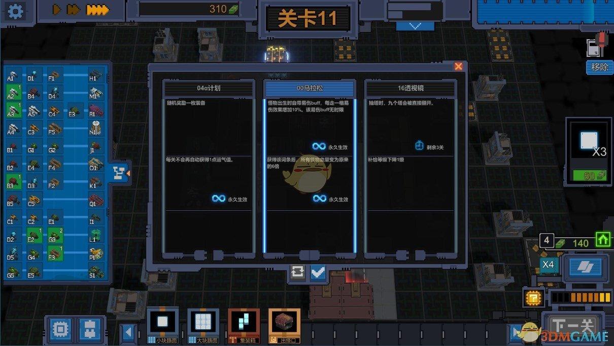 《变量》游戏核心玩法介绍