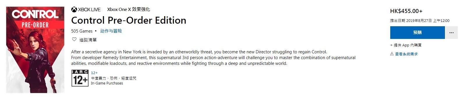 Remedy新作《控制》Xbox版容量公布 评级12+