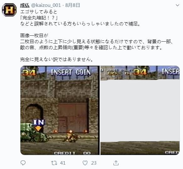 最终Boss还没第一个强 岛国高玩蒙屏挑战通关《合金弹头4》