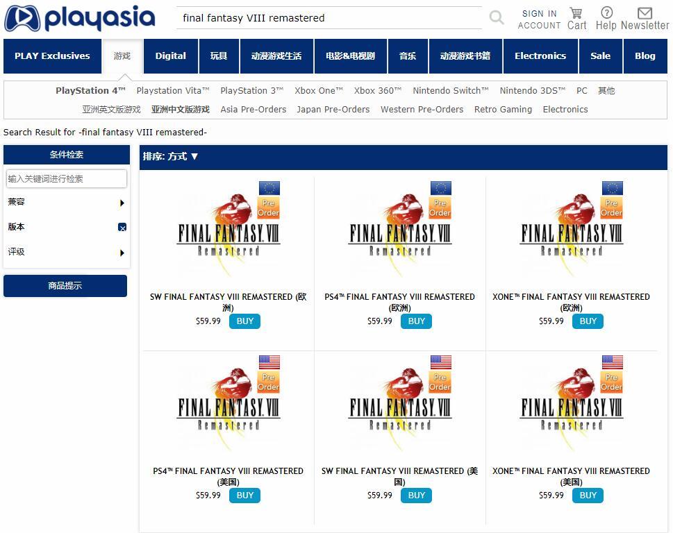 零售商开启《最终幻想8:重制版》预购!实体版基本敲定
