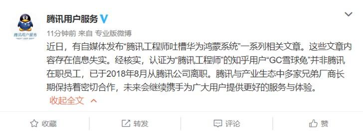 腾讯工程师吐槽华为鸿蒙 官方回应:非在职员工 已离职