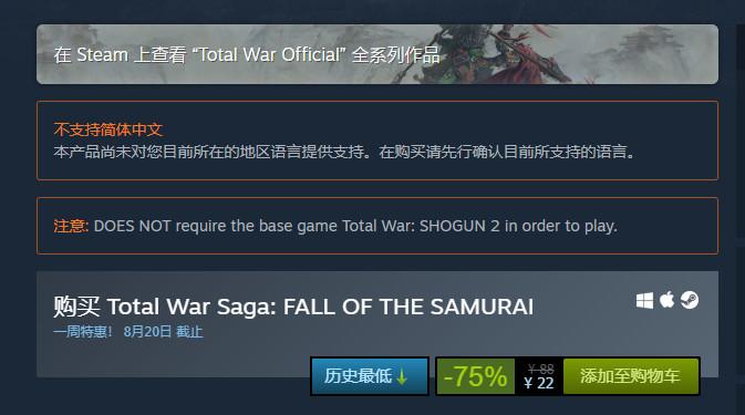 《全面戰争:幕府将軍2-武家之殇》Steam改名《全面戰争傳奇:侍之凋落》