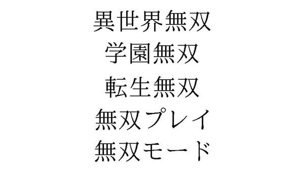 """光荣特库摩新注册一批""""无双""""商标 疑似预防山寨"""