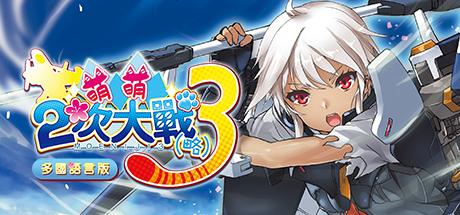 《萌萌2次大战略3》游戏库