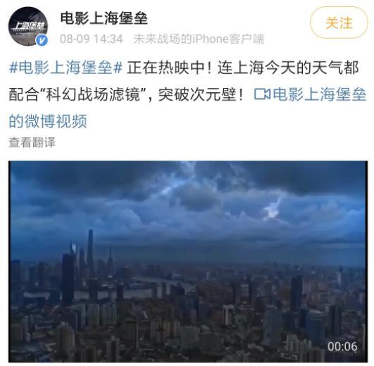 《上海堡垒》被曝盗用他人视频宣传电影 官方已道歉