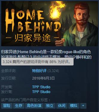 """""""超爱喝马桶水"""" 国产游戏《归家异途》Steam特别好评"""