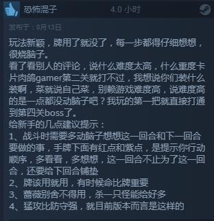 """""""有特色但体验不佳"""" 《蔷薇的夜宴》Steam评价褒贬不一"""