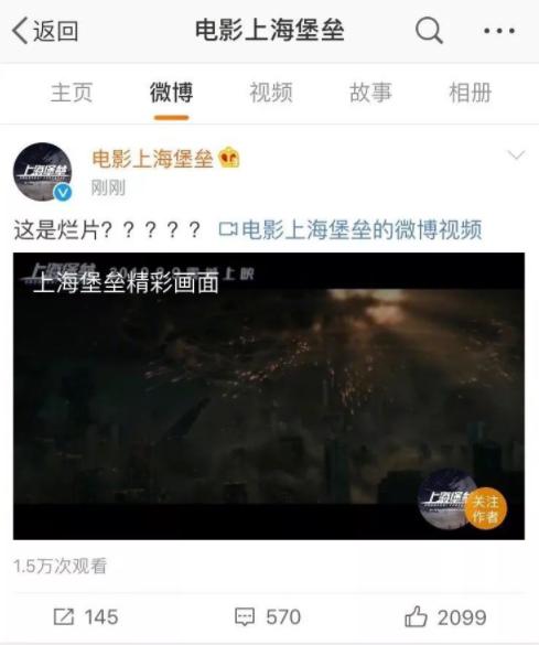 你怎样看待《上海堡垒》?