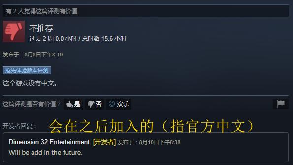 你的反馈我听到了 《迷雾生存》官方确认将加入中文