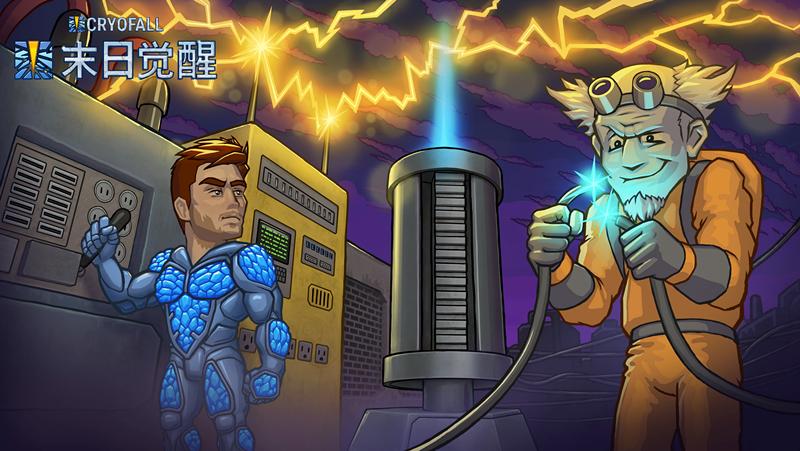 《末日觉醒(CryoFall)》全新更新,玩家现可以建立电网