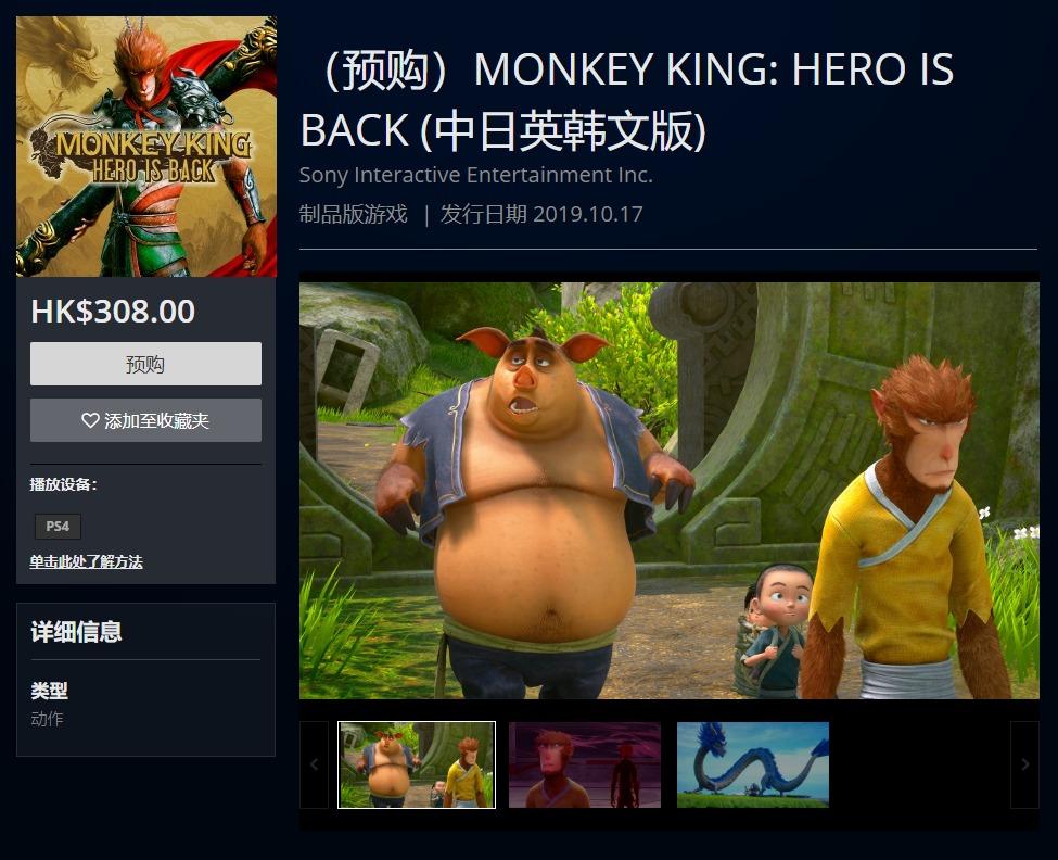 《西游记之大圣归来》PS4预购页面上线 普通版308港币