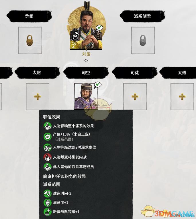《全面战争:三国》司马颖派系特性其他派系通用MOD