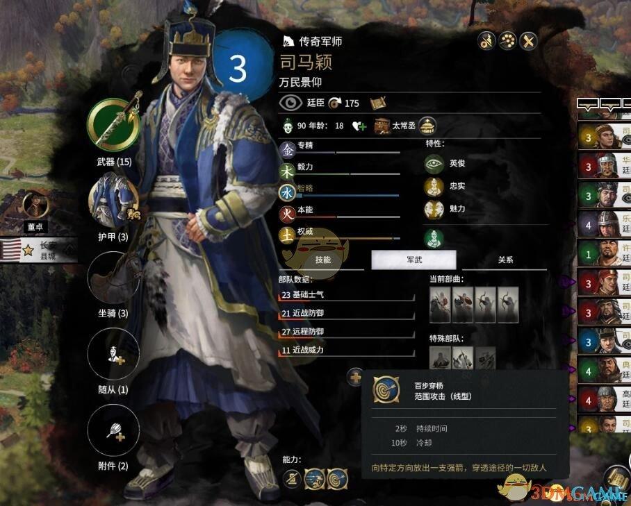 《全面战争:三国》王朝模式技能加入原版战役MOD