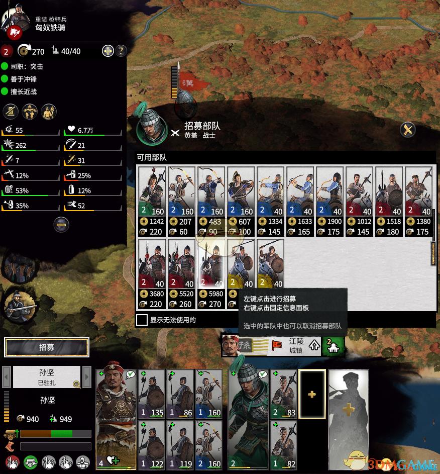 《全面战争:三国》三国势力可以招募1.20版所有新兵种MOD