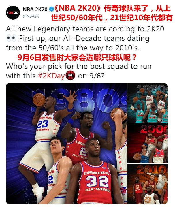 《NBA 2K20》传奇球队阵容公布后被吐槽 没韦德有火花?
