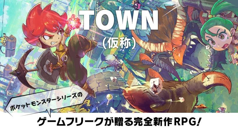 《宝可梦》 开发商GF注册新商标 或为新作 《Town》 正式名称