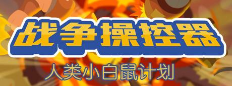 《战争操控器》简体中文免安装版