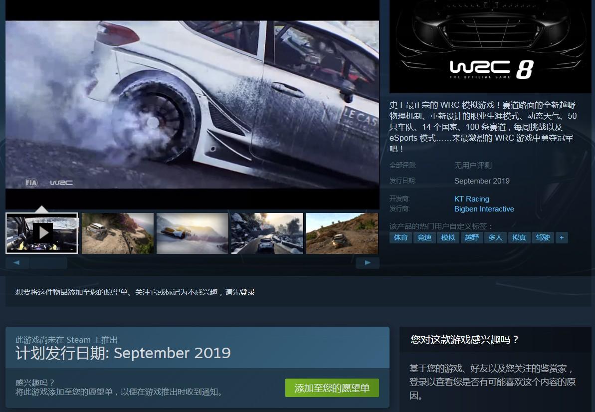新独占?《世界汽车拉力锦标赛8》官网出现Epic标签