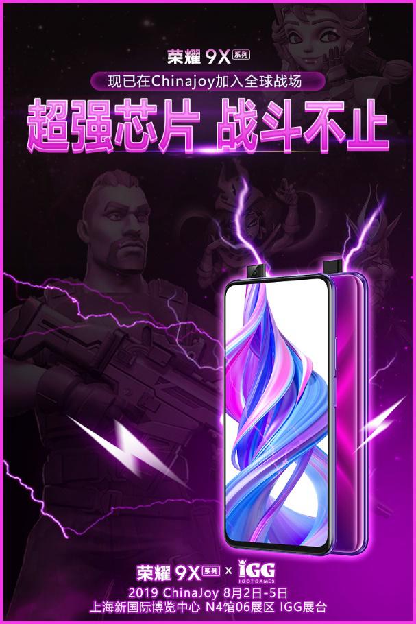 "<b>荣耀9X助力IGG CJ之旅 玩家现场体验""6的飞起""</b>"