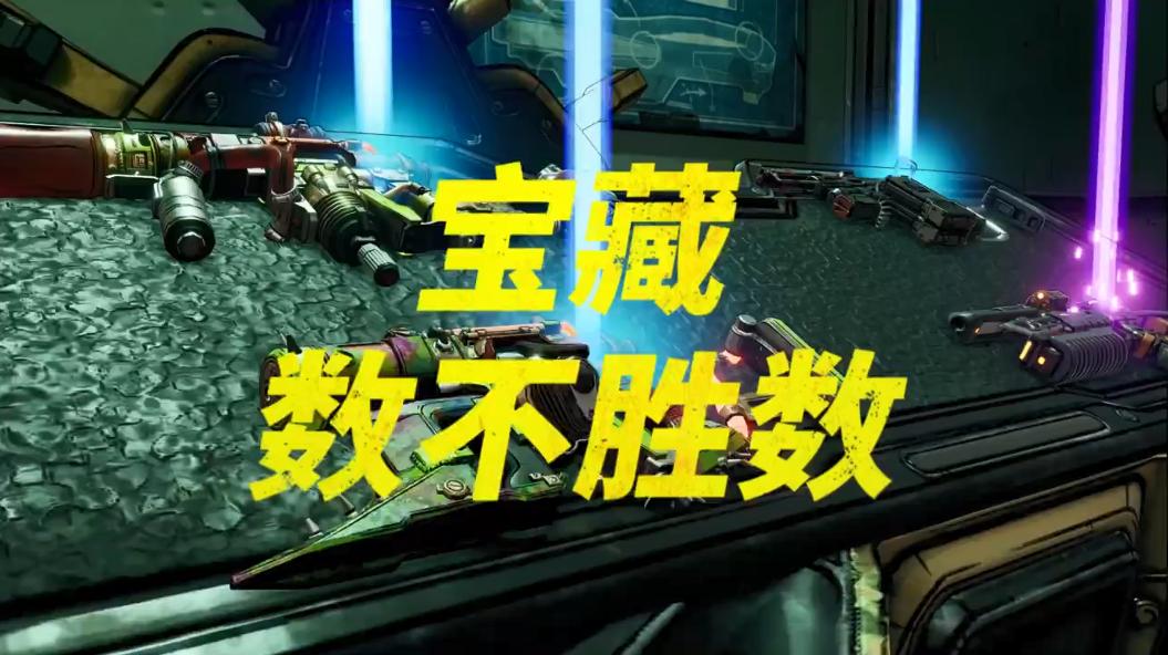 """大量游戏特性展现 《无主之地3》""""狂野""""中文宣传片"""