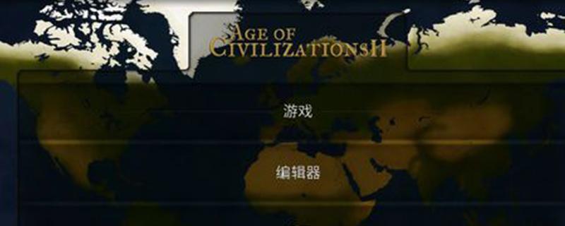 文明时代2怎么无限加兵