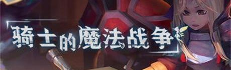 《骑士的魔法战争》游戏库