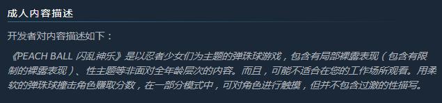 """弹珠游戏《PEACH BALL 闪乱神乐》汉化学习版 网友评论:""""这奶子太大了"""""""