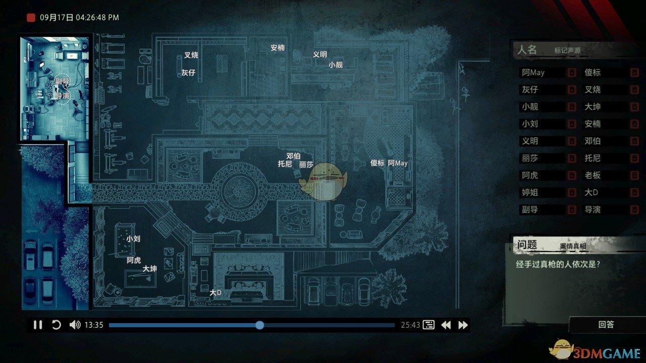 《疑案追声》DLC中元节特别篇剧情分析
