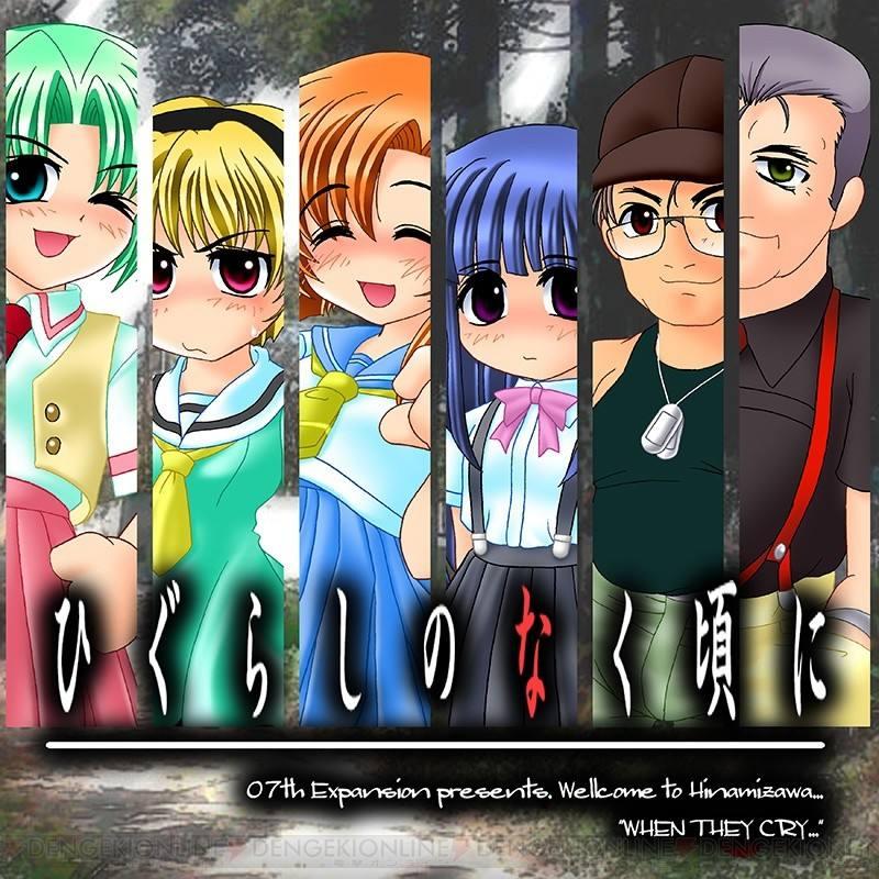 游戏历史上的今天:《寒蝉鸣泣之时》在日本发售