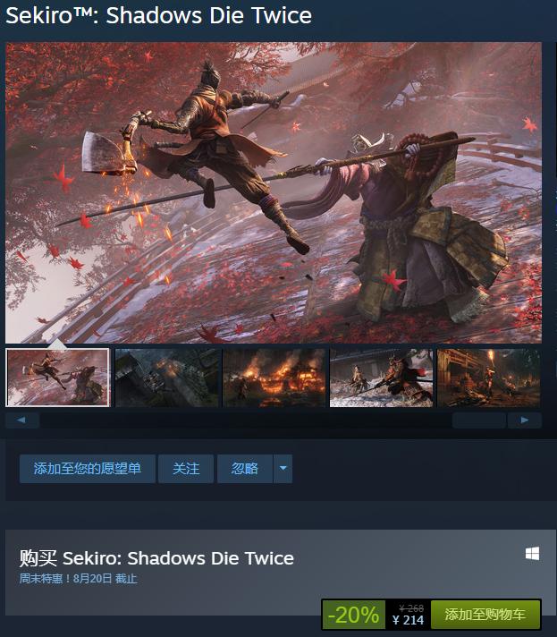 《只狼:影逝二度》Steam周末特惠 售价214元平史低