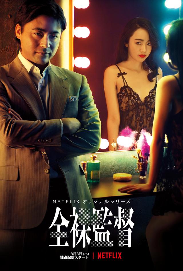 故事尚未完结 山田孝之主演《全裸监督》确认制作第二季