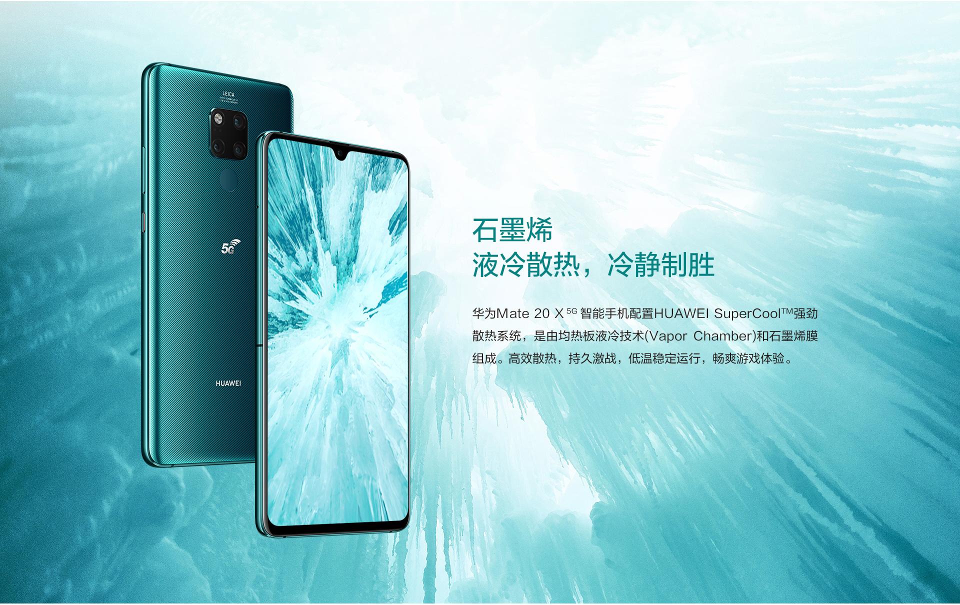 华为5G手机Mate 20 X今早开售 目前官网已经售罄