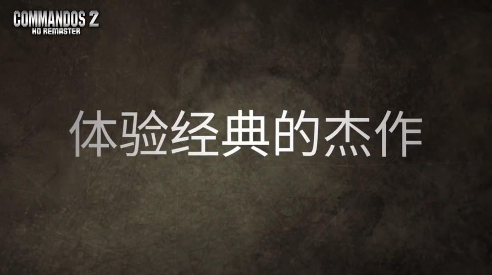 二战经典杰作 《盟军敢死队2:HD》中文宣传片公开