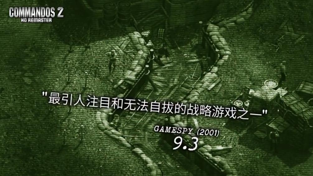 二戰經典杰作 《盟軍敢死隊2:HD》中文宣傳片公開