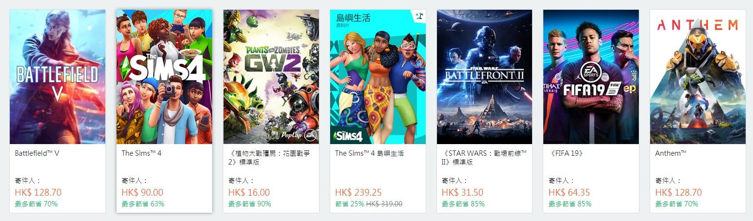 EA橘子平台开启优惠 最低1折起 《圣歌》《战地5》3折仅售115元