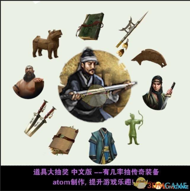 《全面战争:三国》装备幸运抽奖功能MOD