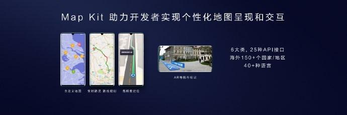助力鸿蒙 外媒称华为今年10月推自有地图服务