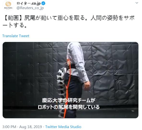 也许进化有点错 日本庆应大学新研发机器尾巴辅助平衡