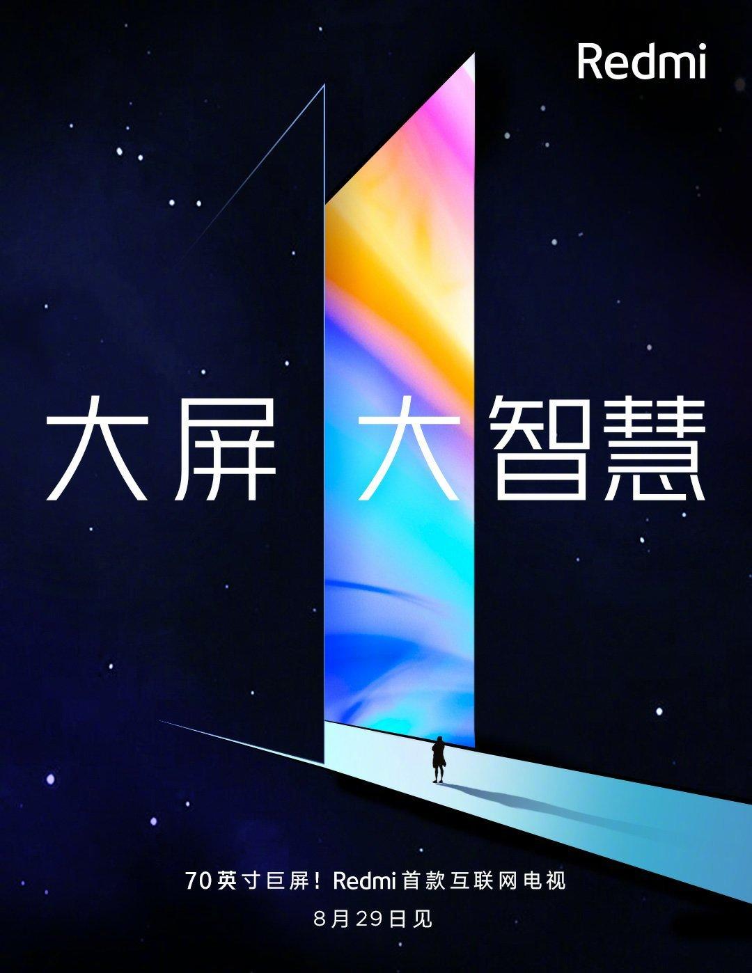 红米首款电视要来了:70英寸巨屏 8月29日发布